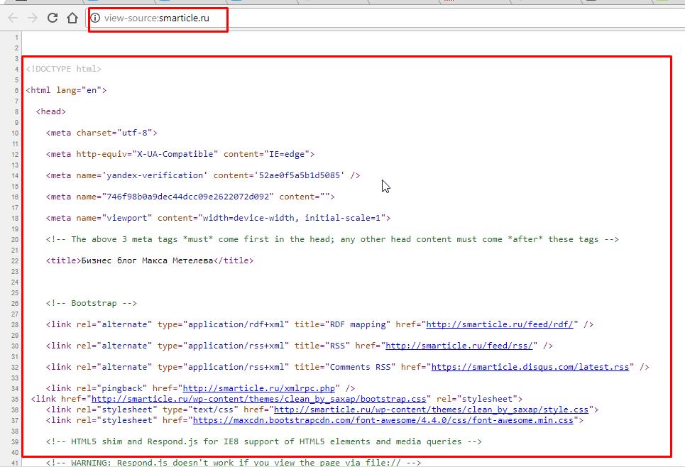 HTML код при просмотре исходника