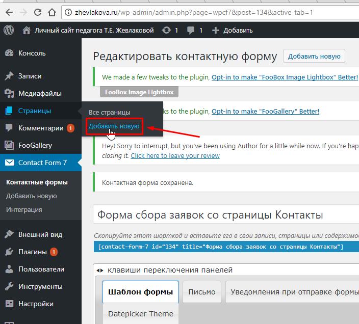 Добавление страницы Контакты и новой формы на нее