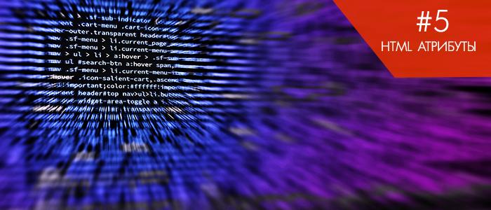 Изучаем самостоятельно HTML атрибуты веб документа