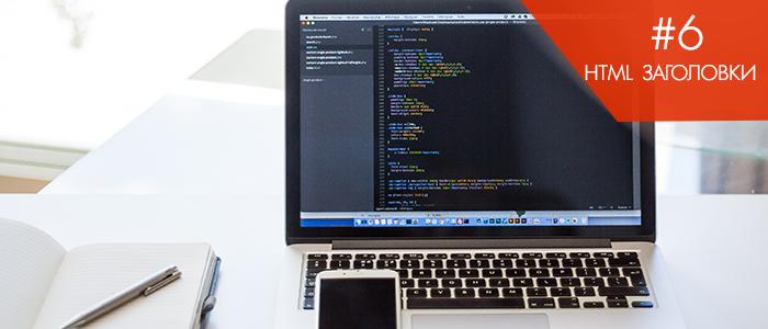 Изучаем на практике html заголовки веб документа