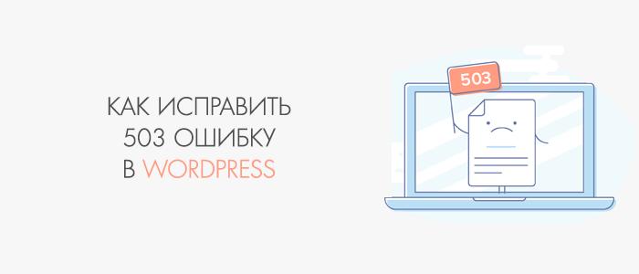 Как самостоятельно исправить 503 ошибку в Wordpress
