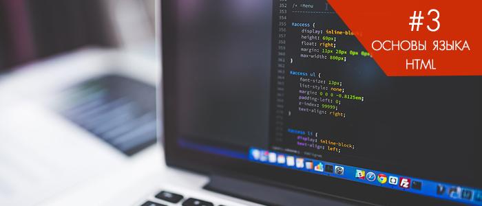 Изучаем самостоятельно основы языка HTML