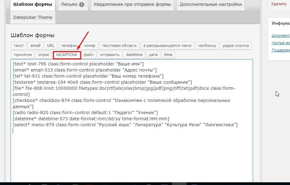 Выбираем пункт reCAPTCHA в панели инструментов плагина Contact Form 7
