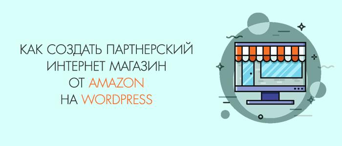 Как создать партнерский интернет магазин на Wordpress
