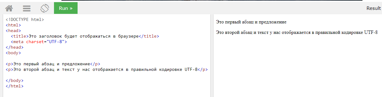 Главные теги документа html, head для метаданных