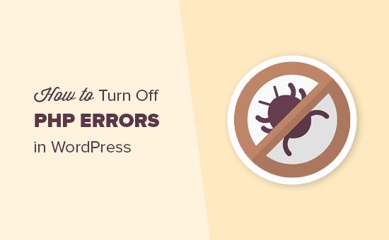 Отключаем вывод php ошибок в wordpress