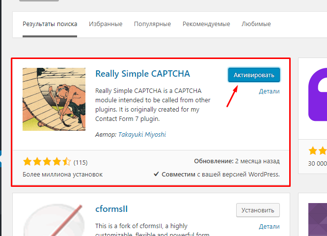 Установка и активация Really Simple Captcha