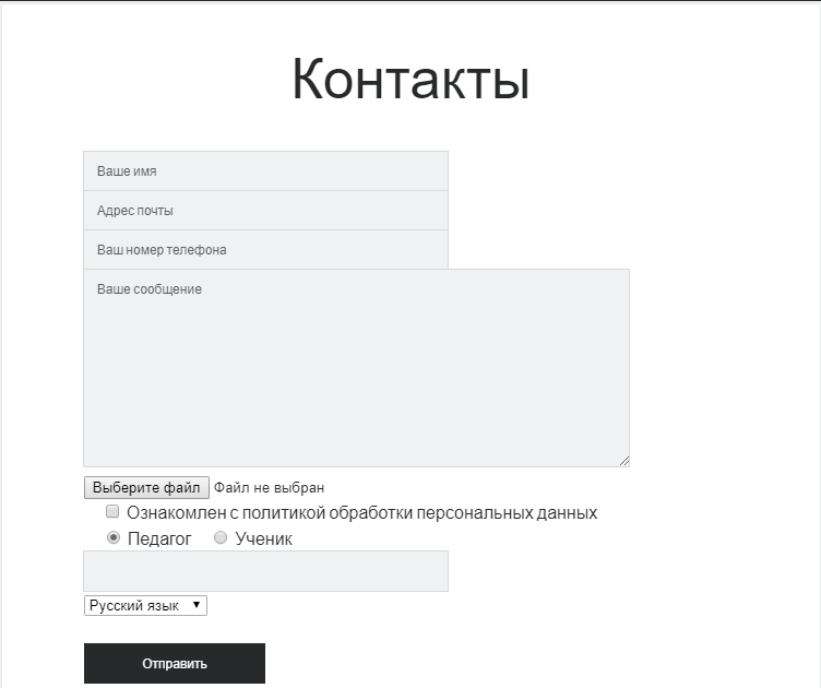 Контактная форма на странице