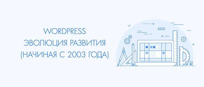 Wordpress - как развивался популярный движок с 2003 года