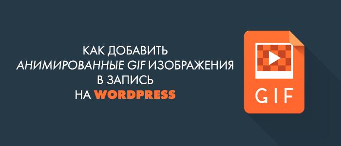 Добавляем анимированные GIF в запись на Wordpress
