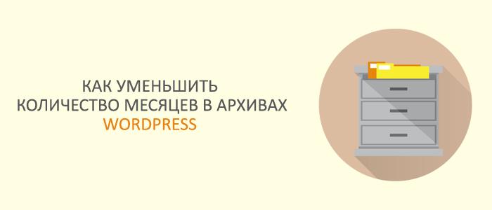 Как уменьшить количество отображаемых месяцев в архиве Wordpress