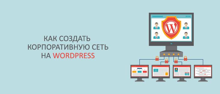 Как создать корпоративную сеть на Wordpress