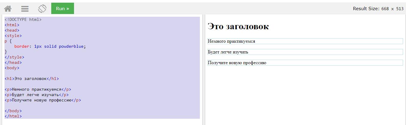 CSS border или граница html документа