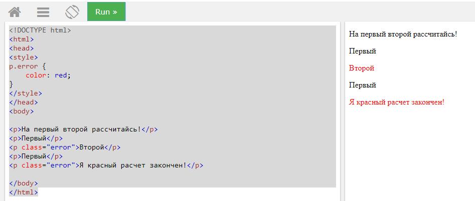 Атрибут class в каскадной таблице стилей CSS