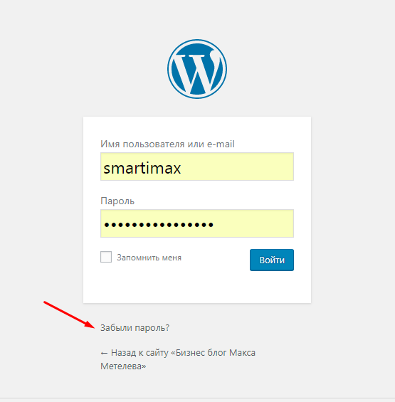 Восстановление пароля администратора WordPress стандартным способом