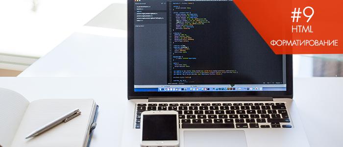 Изучаем html форматирование