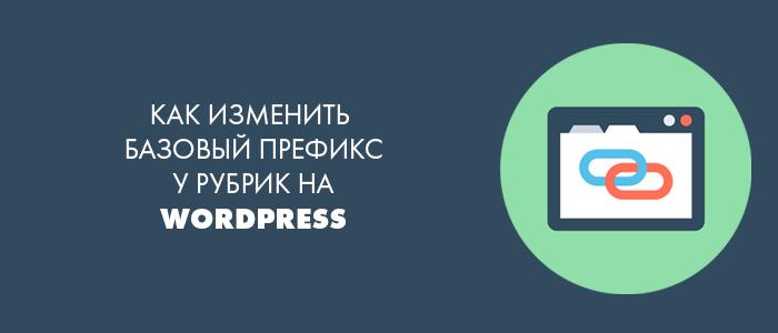 Как изменить или удалить префикс у рубрики на Wordpress