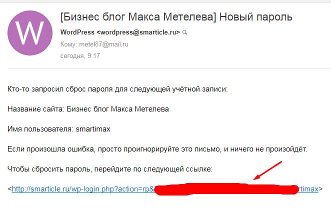 Автоматическое письмо с ссылкой на сброс пароля администратора