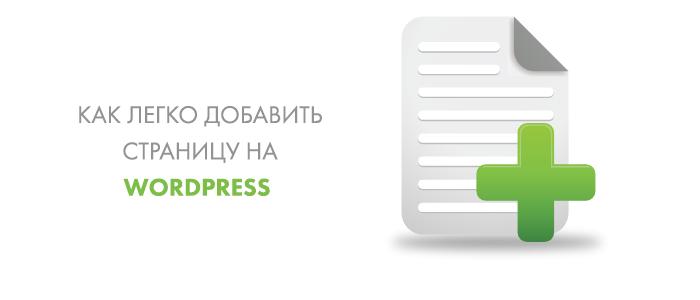 Как легко добавить страницу на блог Wordpress