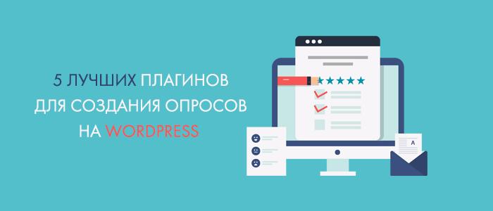 Лучшие плагины опросов на Wordpress