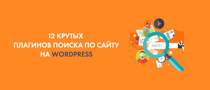 Wordpress плагины поиска по сайту