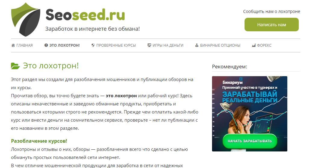 Seoseed - расскажет как обезопасить себя в интернете