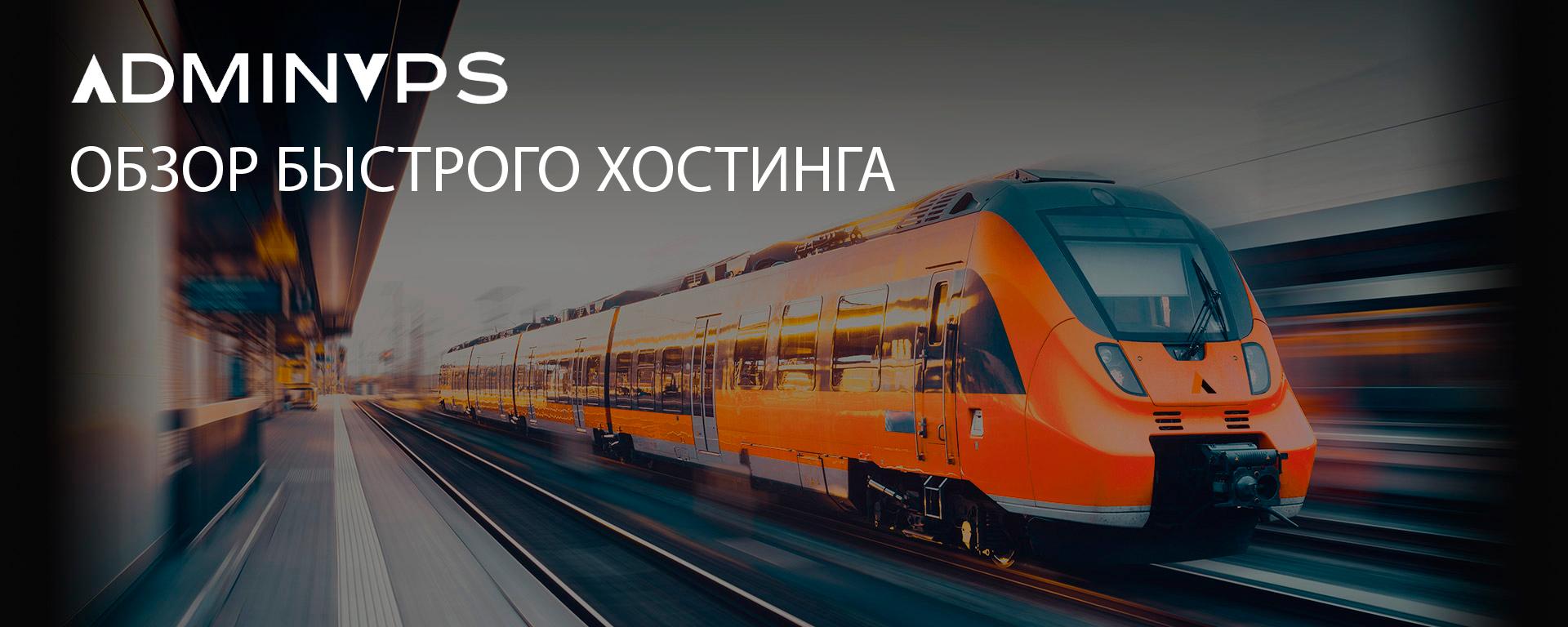 Adminvps.ru - обзор быстрого VPS/VDS хостинга