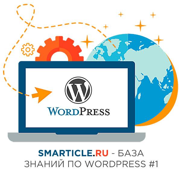 Smarticle.ru - Блог про Wordpress #1 в России