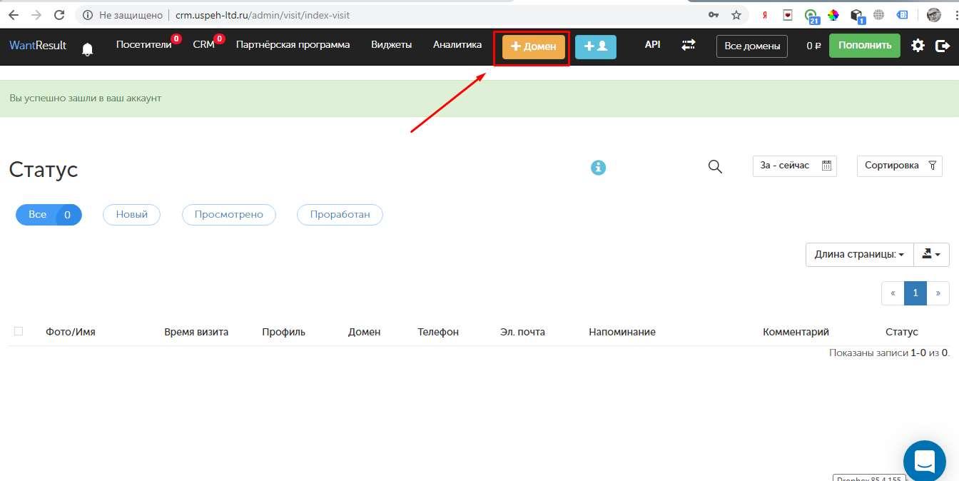Добавление домена сайта, с которого будем собирать определения номеров