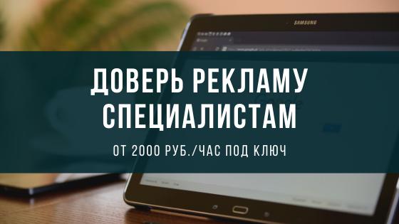Заказ настройки рекламы Google Adwords (Ads) от 2000 руб./час