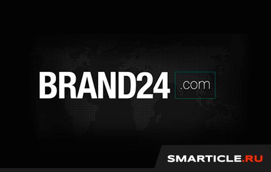 Сервис Brand24