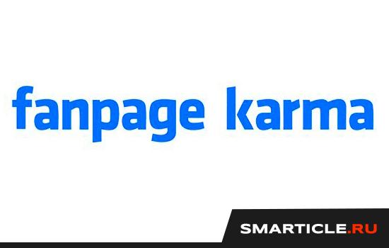 Сервис Fanpage Karma