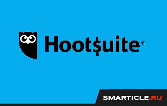 Сервис Hootsuite