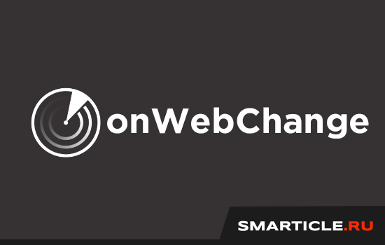 Сервис OnWebChange