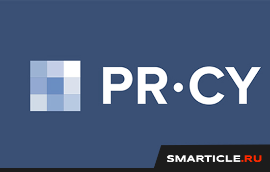 Сервис PR-CY