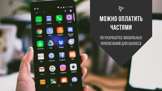 Рассрочка оплаты по разработке мобильных приложений