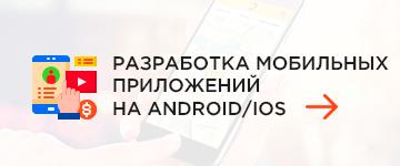 Разработка мобильных приложений для бизнеса под Android, IOS