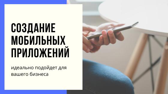 Создание мобильных приложений в Калининграде - идеально для бизнеса в кризис