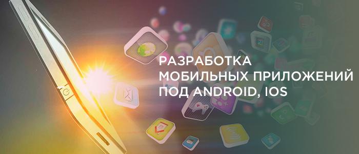 Создание мобильных приложений под Android, IOS под ключ