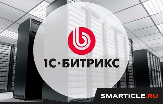 Сроки разработки интернет-магазина на Bitrix