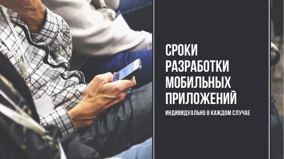 Сроки разработки мобильных приложений под ключ для бизнеса
