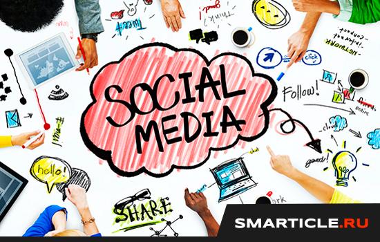 SMM стратегия продвижения бизнеса в социальных сетях